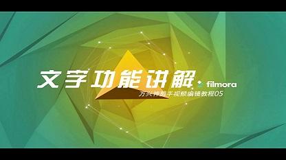 视频教程系列05:文字功能讲解