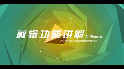 视频教程系列02:剪辑功能讲解