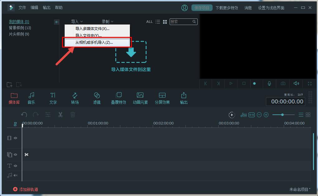 DV制作视频-导入素材