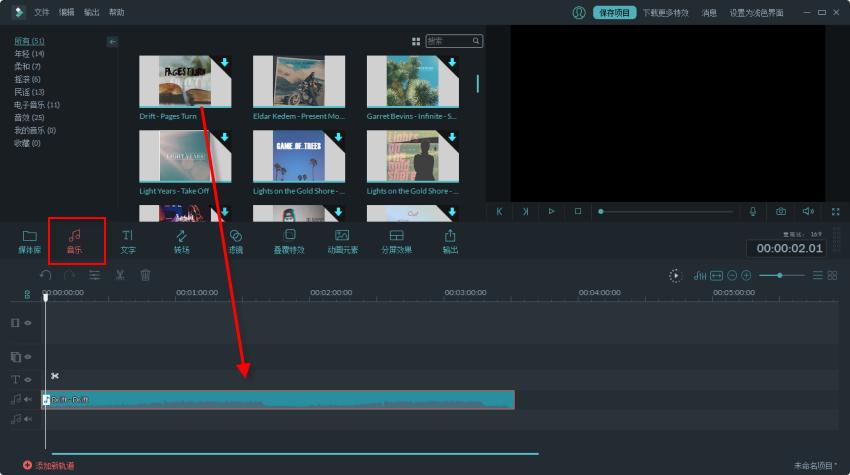 音频视频剪辑软件