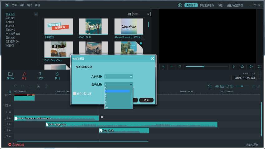 音乐合并剪辑软件