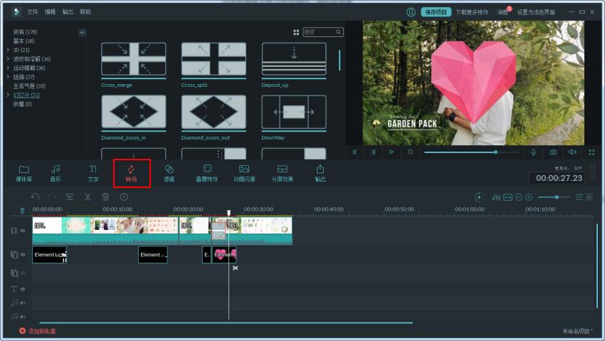 婚礼图片视频制作软件