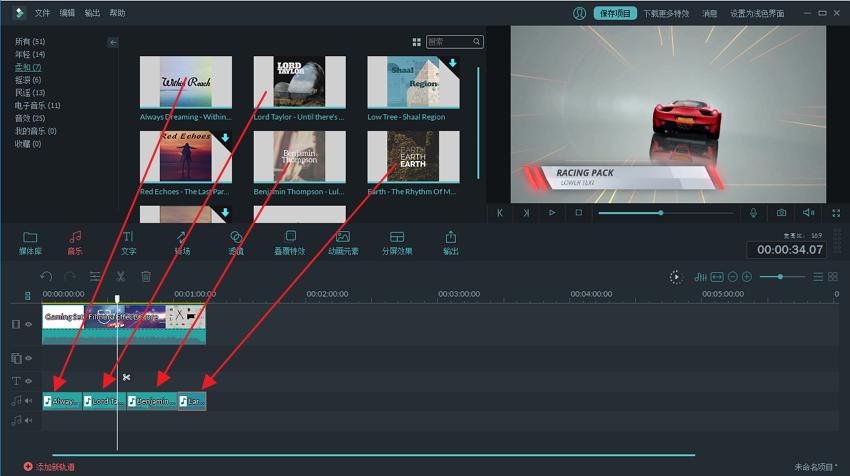 抖音视频添加海量音乐