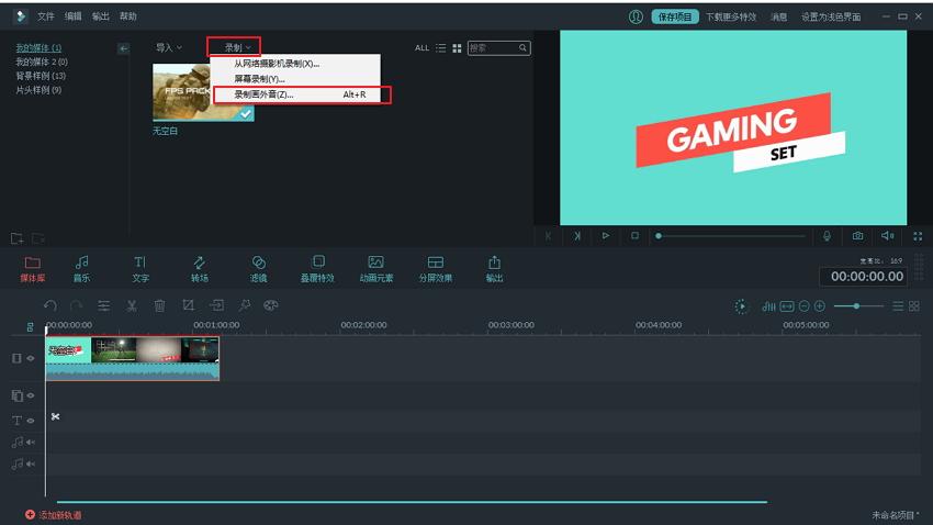 怎样制作游戏解说视频