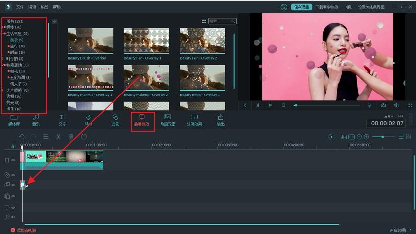 如何添加抖音视频叠覆特效