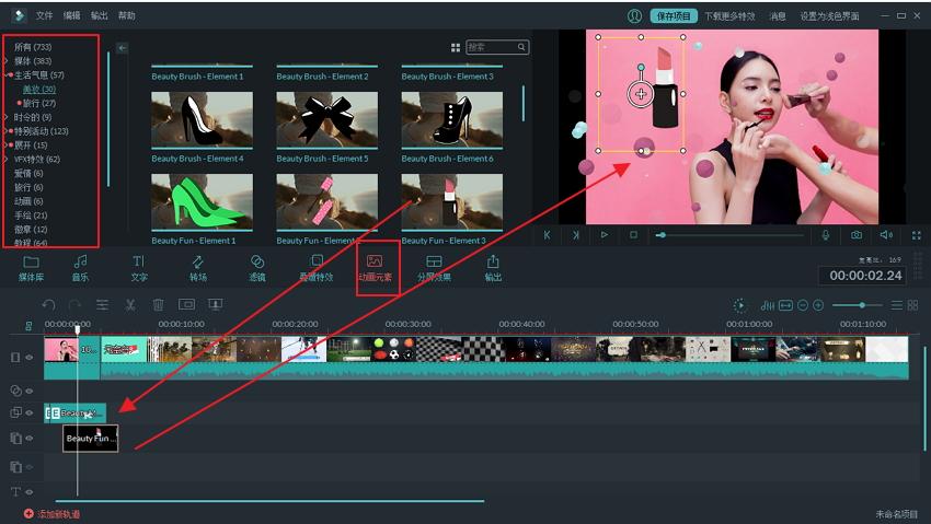 如何添加抖音视频动画特效