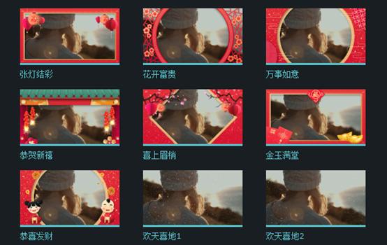 新春快乐视频