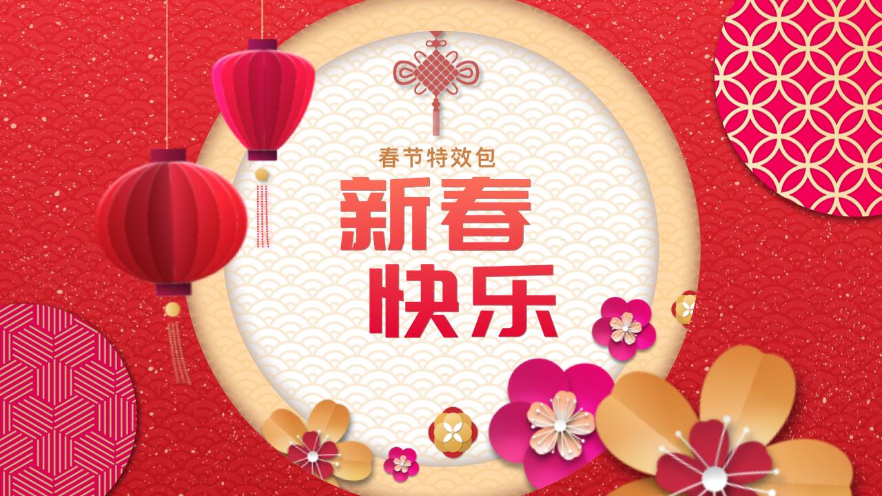 春节视频怎么做?春节特效包帮你搞定!