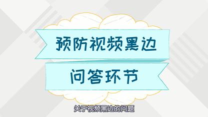 【万兴喵影Q&A】01:如何预防黑边