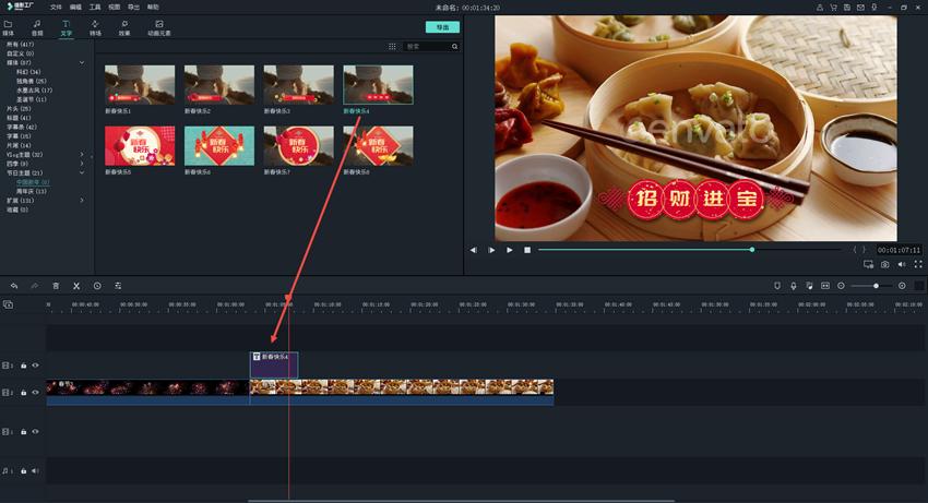 春节视频字幕