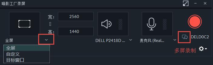电脑屏幕录制