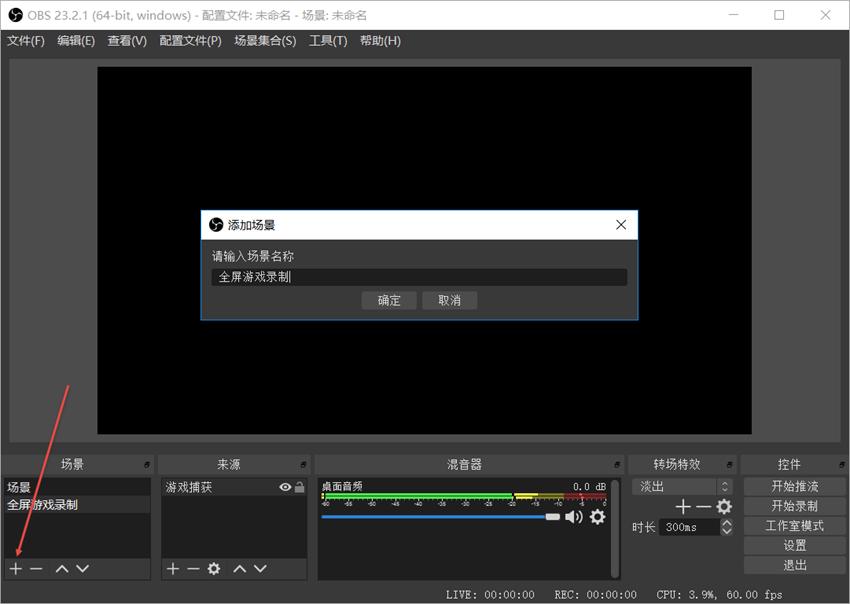 OBS录制视频