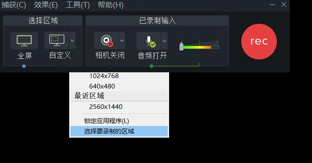 微课录制软件