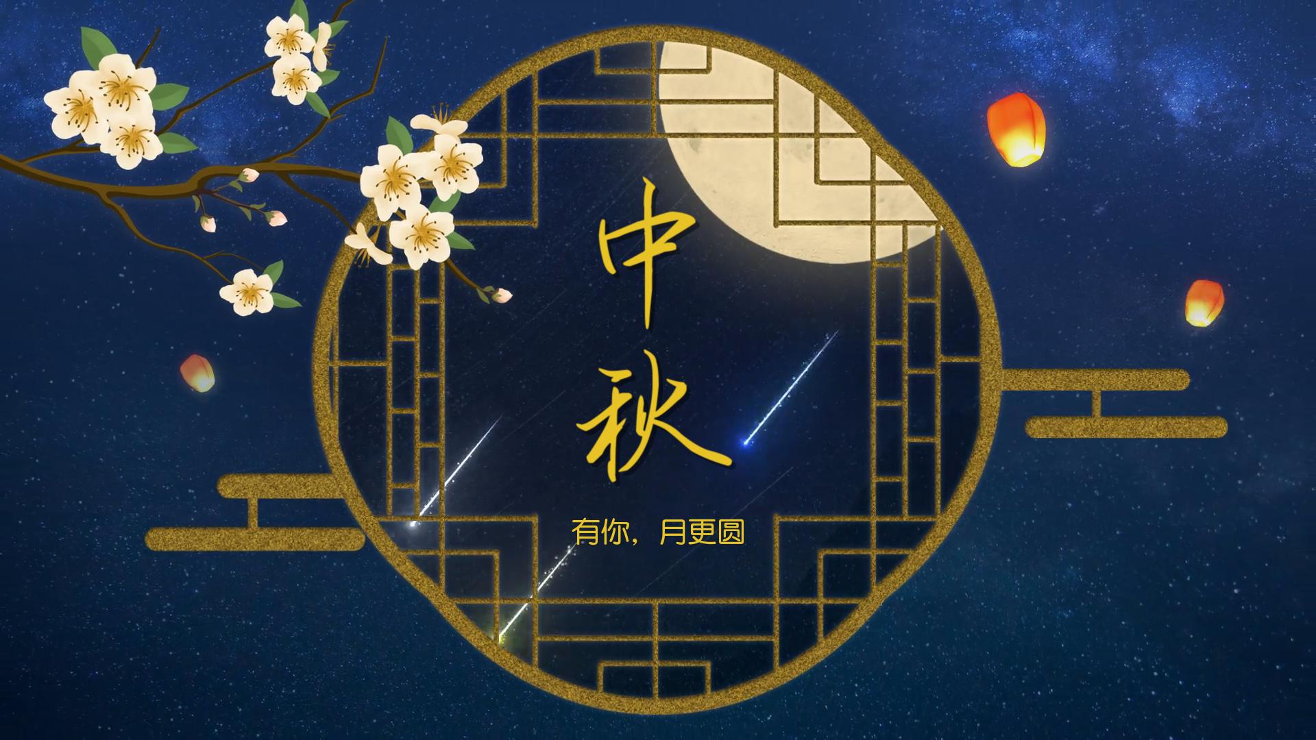 中秋送祝福,一起制作中秋节祝福视频!