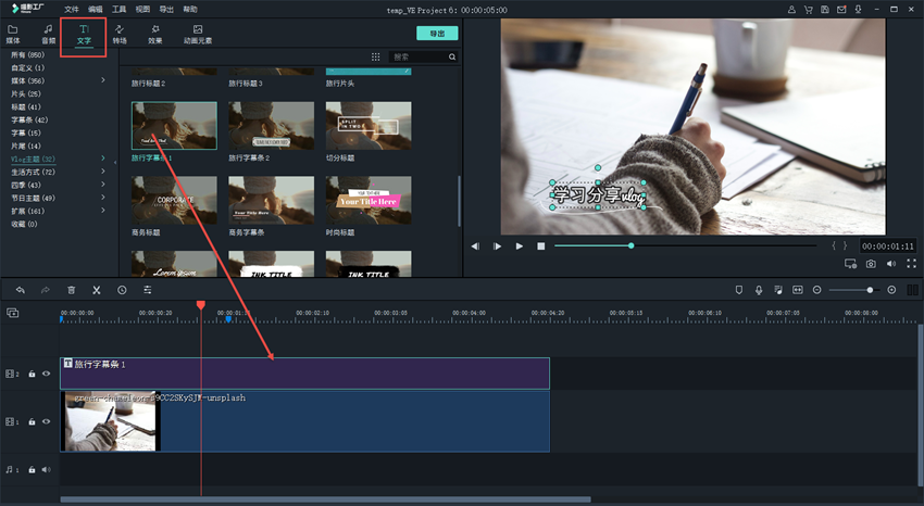 怎么制作学习vlog