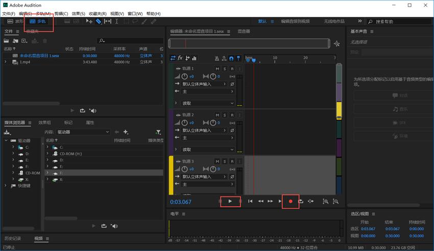 视频配音用什么软件