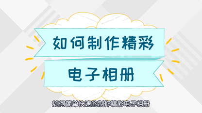 【万兴喵影Q&A】07:制作电子相册