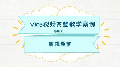 【创意教程】01:vlog完整教学案例
