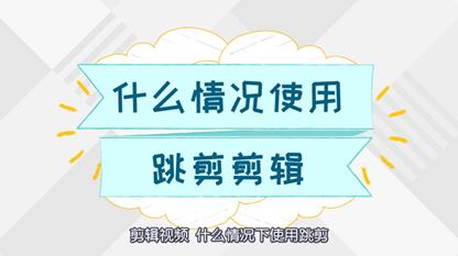 【万兴喵影Q&A】09:教你使用跳剪