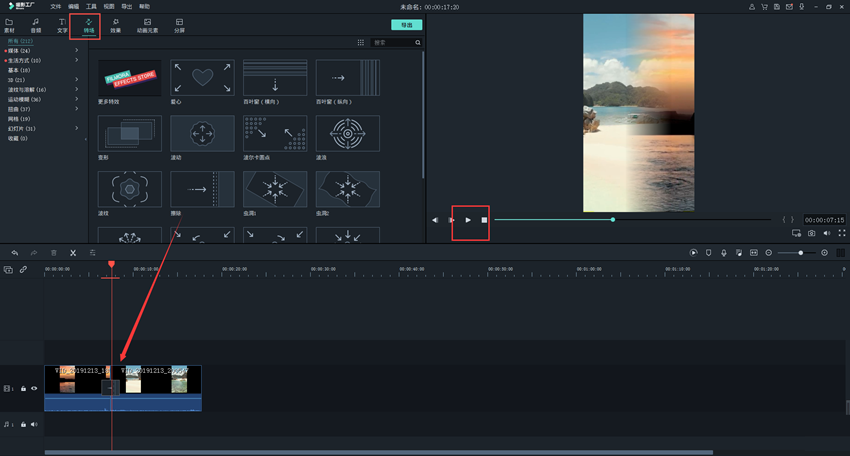 快手两个视频怎么合成一个