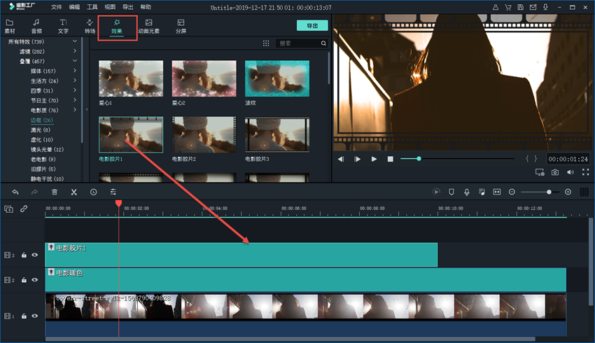 快手视频添加滤镜