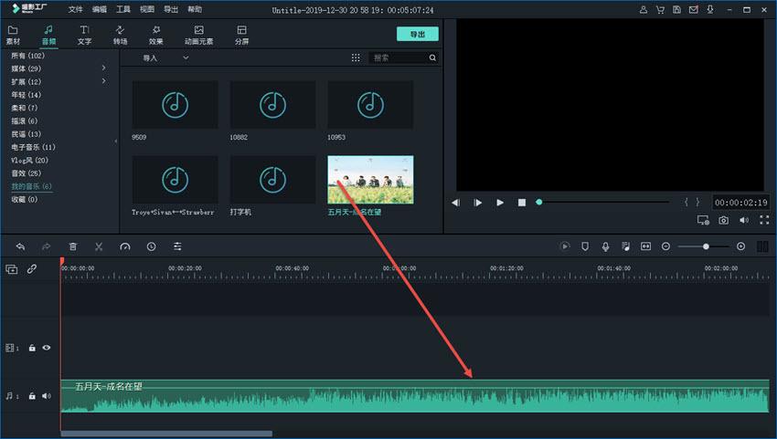 音频剪辑合并器