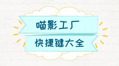 【万兴喵影Q&A】15:快捷键大全