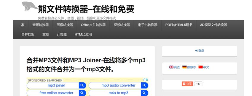 Bear File Convertermp3合并软件