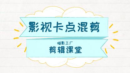 【创意教程】03:混剪视频教程