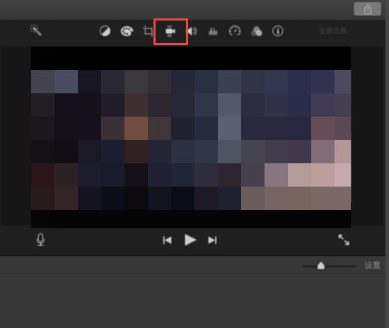 iMovie稳定视频