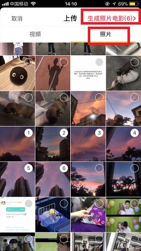 抖音怎么制作相册视频