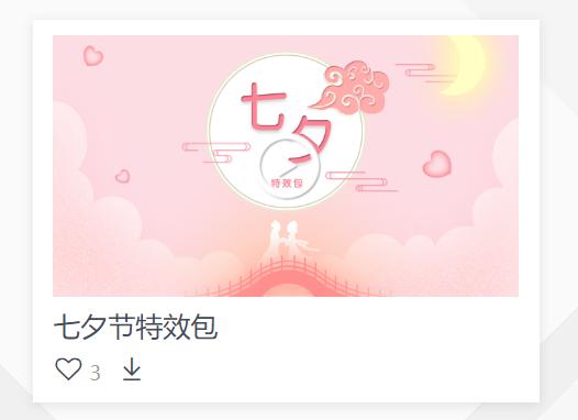 七夕视频教程