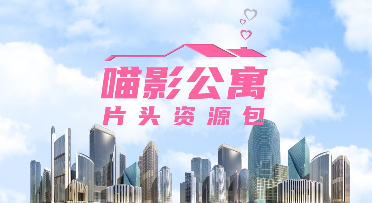 爱情公寓片头素材哪里下载